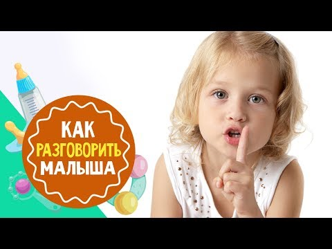 Как научить ребенка говорить 4 года