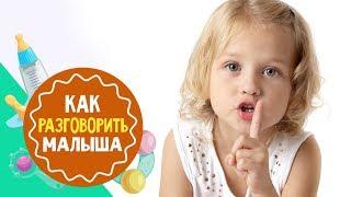 Что делать, если ребенок не говорит: 10 проверенных методов от логопеда