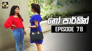 NO PARKING EPISODE 78 || ''නෝ පාර්කින්'' || 09th October 2019 Thumbnail
