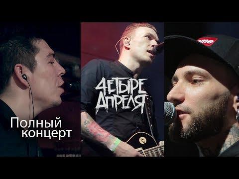 4 Апреля - Полный концерт (Живой звук)