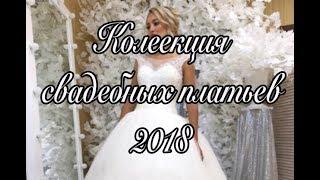 Коллекция свадебных платьев 2018