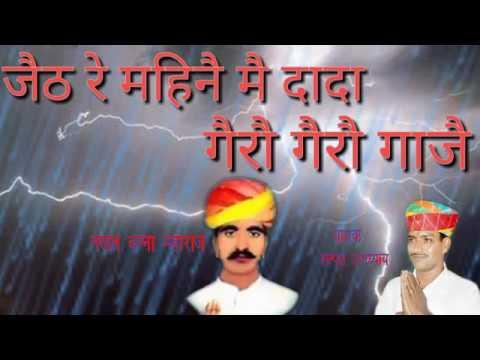 Sampat upadhyay new Nakhat banna bhajan || जैठ रै महिनै मै दादा गैरौ गैरौ गाजै