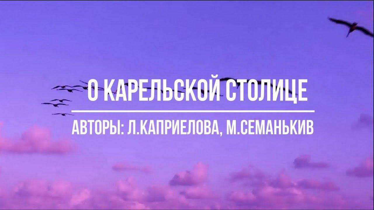 Песня о Карельской столице