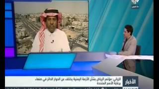 إجتماع وزرا خارجية دول مجلس التعاون الخليجي حول الملف اليمني والتدخل الايراني في المنطقة