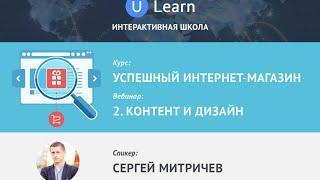 uLearn: Контент и дизайн для интернет-магазина