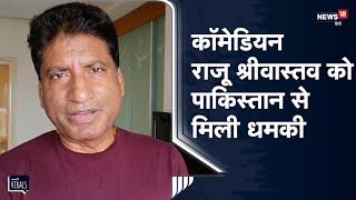 Kanpur | Comedian Raju Srivastava को Pakistan से मिली धमकी, बोले- राम भक्त हूं, डरने वाला नहीं