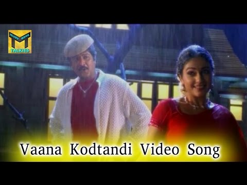 Vaana Kodtandi Video   Tappuchesi Pappukudu Movie  Mohan Babu, Srikanth