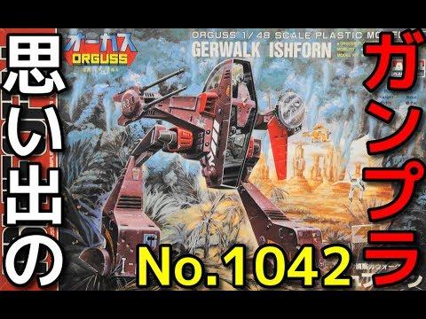 1042 ARII 1/48 反重力偵察ガウォーク イシュフォーン    『超時空世紀オーガス』