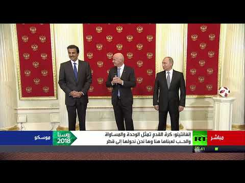 الرئيس الروسي يسلم أمير قطر شارة تنظيم مونديال 2022  - نشر قبل 7 ساعة
