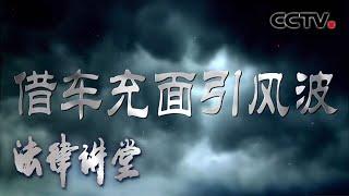 《法律讲堂(生活版)》 20200528 借车充面引风波| CCTV社会与法