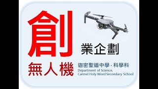 Publication Date: 2019-02-03 | Video Title: 無人機。創業企劃 (DRONE X ENTREPRENEUR
