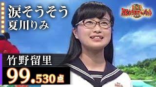 2015年、高校1年生にして北海道の伝統民謡「どさんこ甚句」の全国...