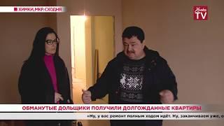 Обманутые дольщики получили долгожданные квартиры. 20.11.19