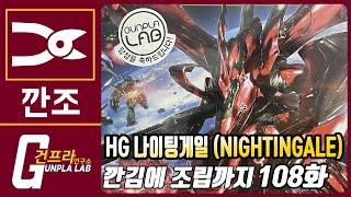 [깐조]108화 HGUC 나이팅게일(Nightingal…