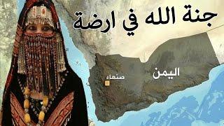 حقائق مثيرة للدهشة عن اليمن -  جنة الله في ارضة وأساس العرب وصاحبة أجمل جزيرة في العالم
