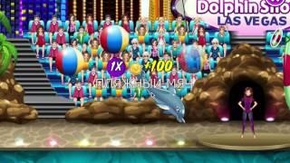 Выступает Дельфин 4 (my dolphin show 4)