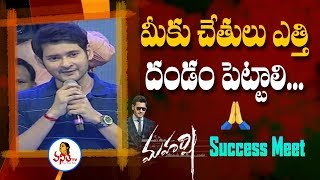 Mahesh Babu Fantastic Speech At Maharshi Movie Success Meet | Mahesh Babu, Pooja Hegde| Vanitha TV
