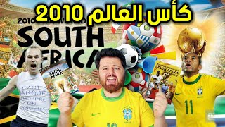 تحدي الفوز في كأس العالم 2010 🔥 أكثر لعبة ممتعة بتاريخ فيفا 😱 FIFA 10