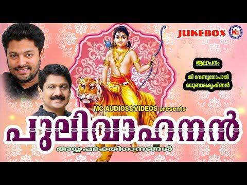 പുലിവാഹനന്   അയ്യപ്പഭക്തിഗാനങ്ങള്   Pulivahanan   Hindu Devotional Songs Malayalam   Ayyappa Songs