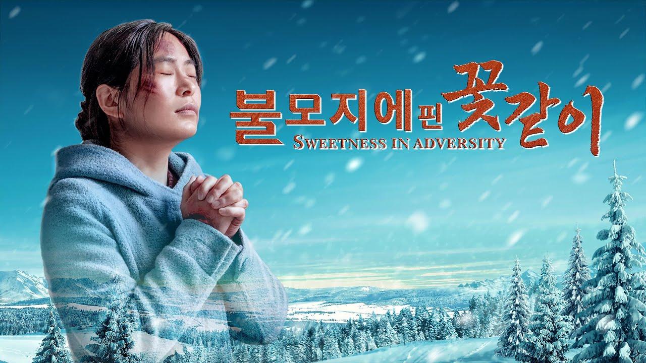 [기독교 영화] 하나님은 나의 기둥이요 힘이시라 <불모지에 핀 꽃같이> 예고편
