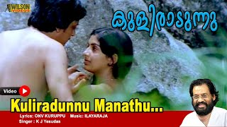 Kuliradunnu Manathu Full Video Song  | HD |  Olangal Movie Song | REMASTERD AUDIO |