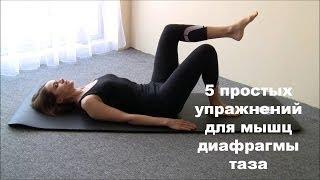 5 простых упражнений для мышц диафрагмы таза(www.PilatesOnlineAcademy.com 5 простых и очень эффективных упражнения для мышц диафрагмы таза. Вы можете делать их кажды..., 2013-10-15T00:58:20.000Z)