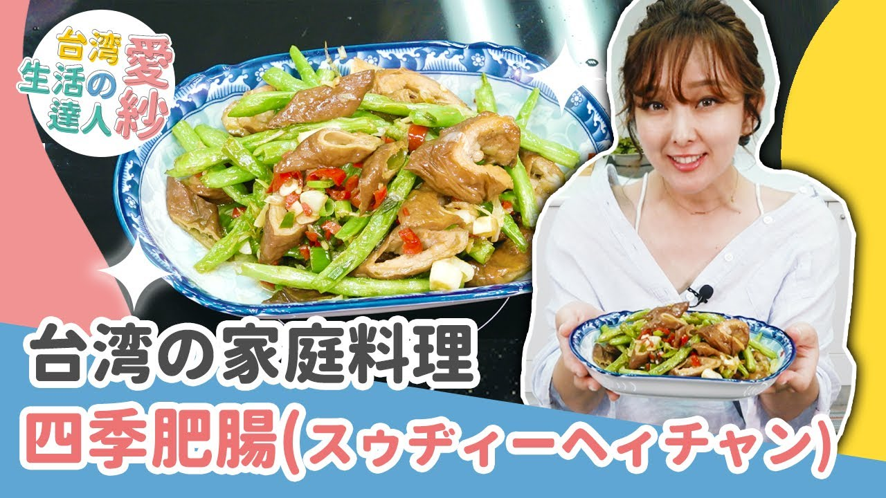 もちもちしたホルモンとシャキシャキのお野菜!ホルモンとインゲンの炒め物が美味しい!【愛紗愛亂玩#12】