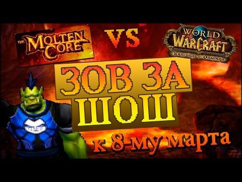 Зов за ШоШ #1 - WOW 8-bit vs WOW - ролик к 8-му марта