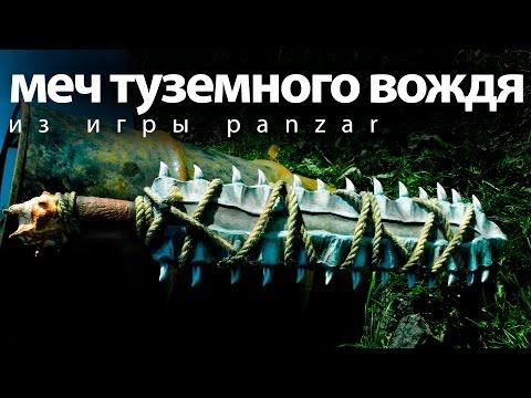 видео: Как сделать меч туземного вождя из игры panzar / крафт эпик пухи для танка diy