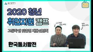한국동서발전 고졸 채용의 모든것!! [2020 청년 취…