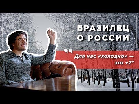 Бразилец в России: