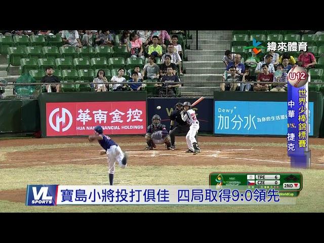 7/29 中華隊迎戰捷克 五局16:0痛宰捷克