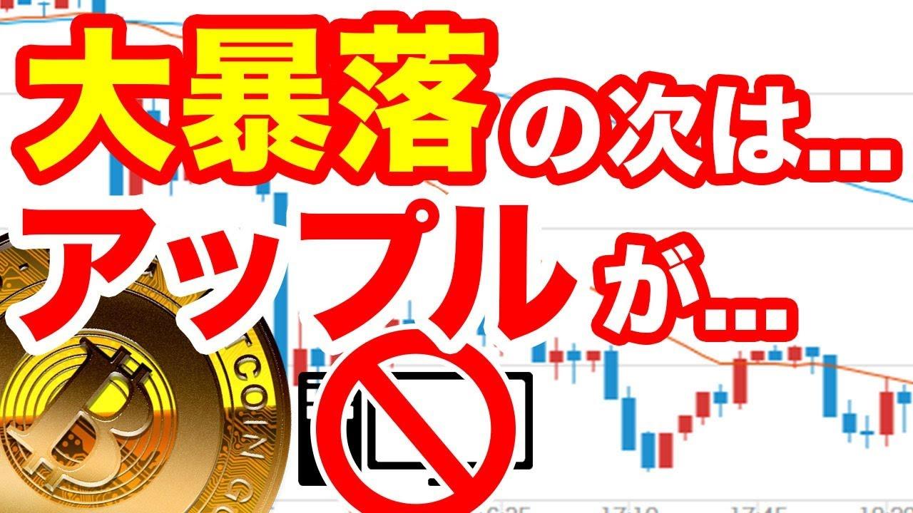 過去のビットコインの3度の大暴落(急落)を知っておこう!