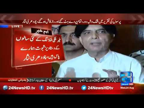24 Live: Ch Nisar Media Talk in Karachi Complete 24August 2016