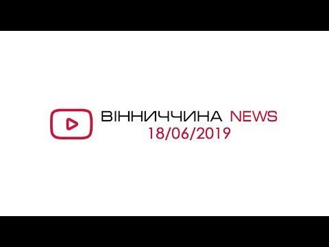 Телеканал ВІННИЧИНА: Новини Вінничини від 18 червня 2019