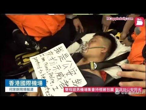 内地人因中国人身份在香港机场被围殴、侮辱奄奄一息,四个小时才脱困,上演人类文明史上最龌龊的一幕,中国人请记住这一天:2019年8月13日。