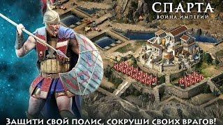СТРАТЕГИИ ДЛЯ ДАУНОВ!!! Обзор игры Спарта,Война Империй.