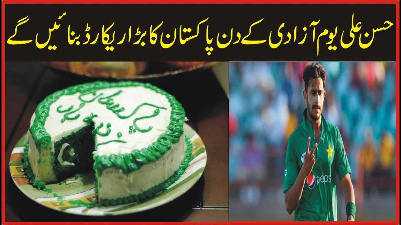 Cutting Out By Hassan Ali Independence Day Cake 2018 By Yasir