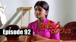 Isira Bawaya | ඉසිර භවය | Episode 92 | 07 - 09 - 2019 | Siyatha TV Thumbnail