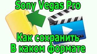 Sony Vegas Pro, Как сохранить видео и какой формат видео выбрать(Хочешь научиться создавать классные видеоролики? http://video4website.ru/Coar - Скачай бесплатный курс по Sony Vegas Pro! ..., 2013-07-08T01:10:34.000Z)