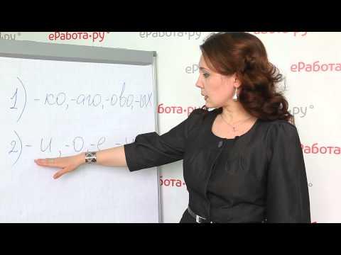 Ищи работу без ошибок: как писать фамилии