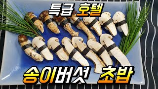 # 특급호텔 20만원 초밥???     h호텔 일식&a…