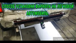 видео Фаркоп на Тойоту Короллу: установка своими руками