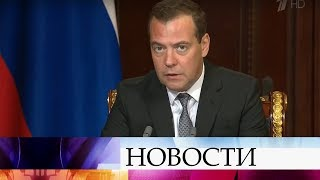 Дмитрий Медведев на совещании с вице-премьерами обсудил улучшение экологической ситуации на Байкале.