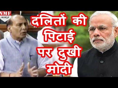 दलितों की पिटाई पर बोले Rajnath, कहा Modi थे आहत