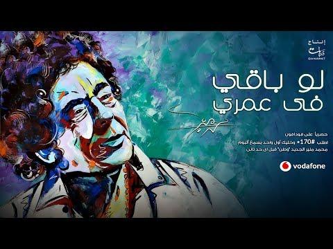 mohamed mounir low baqi fe omri 2019 محمد منير لو باقي في عمري