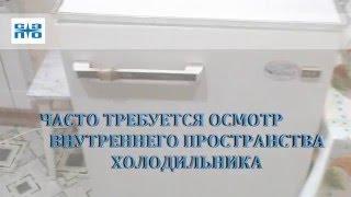 Ремонт холодильников Саратов(Компания
