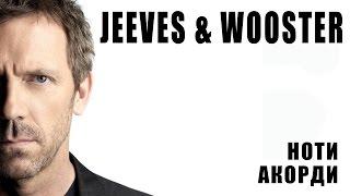 Скачать Уроки игры на синтезаторе Jeeves And Wooster Theme Song Дживс и Вустер