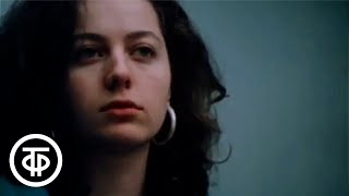 Явление. Серия 1 (1988)