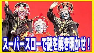 長崎ランタンフェスタにて披露された中国雑技団の変面ショーを謎解明のために検証しました。 #変面.